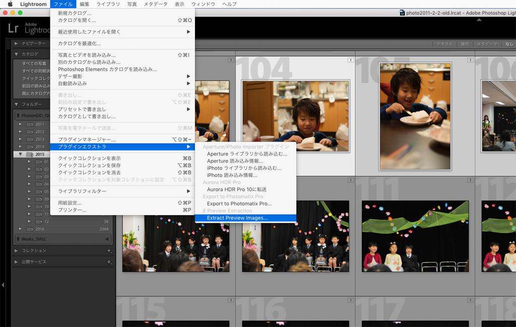 【Lightroom】写真の元Rawデータが消失!そんな時にプレビューからJPGデータを復元する方法